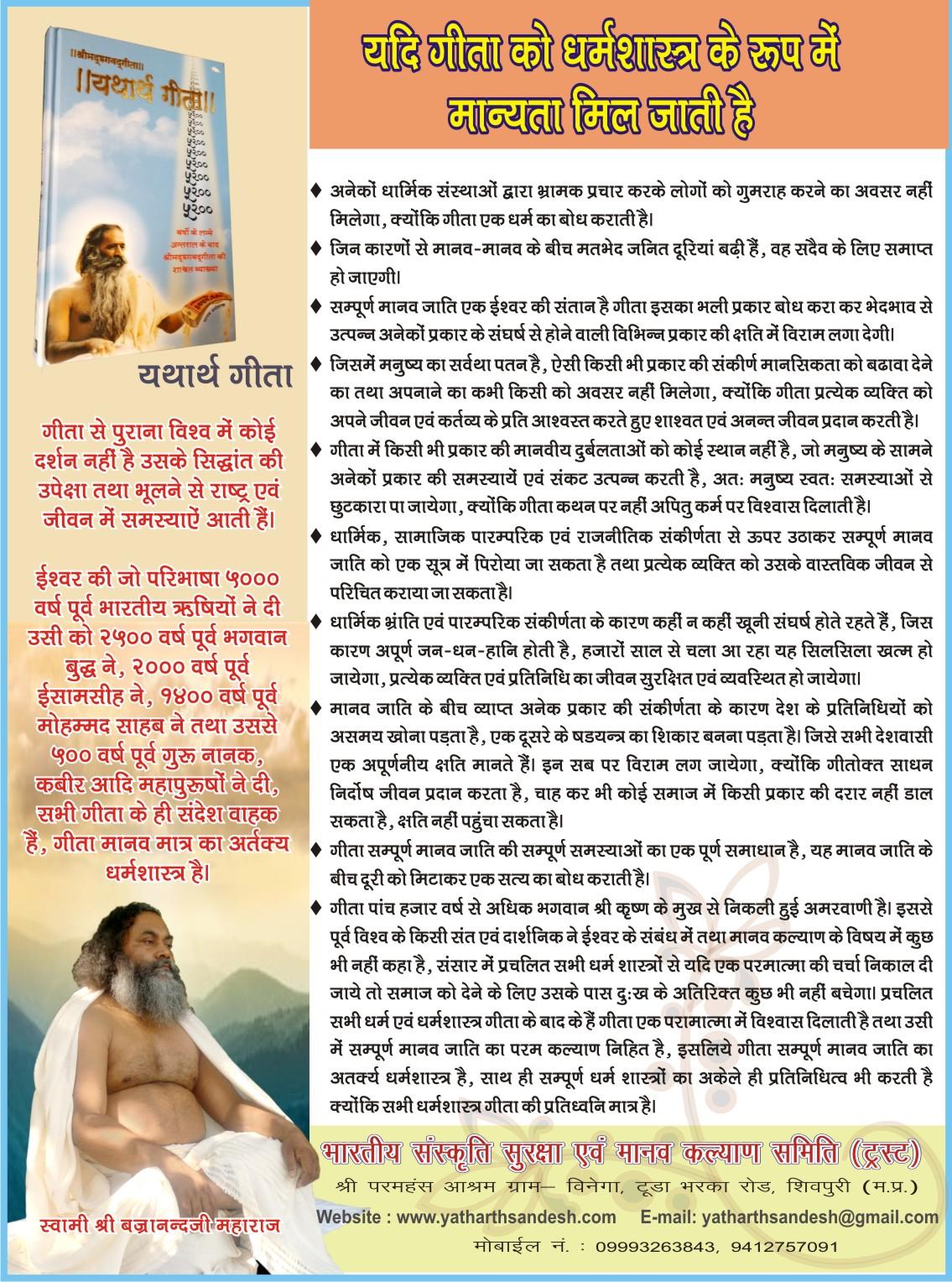 यदि गीता को धर्मशास्त्र के रूप मैं मान्यता मिल जाती है !