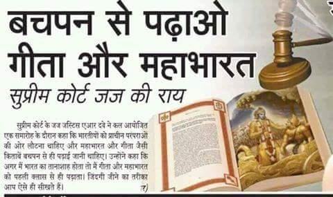 बचपन से पढ़ाओ गीता और रामायण