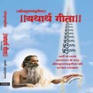 यथार्थ गीता ( हिंदी ) Yatharth Geeta ( Hindi )