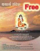 Free Magazines for Ashram, Trust & Social Organizations