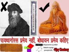 बौधायन भारत के प्राचीन गणितज्ञ और शुल्ब सूत्र तथा श्रौतसूत्र के रचयिता थे ।