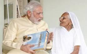 मोदी जी को उनके जन्म दिन पर उनकी माँ द्वारा गीता भेंट