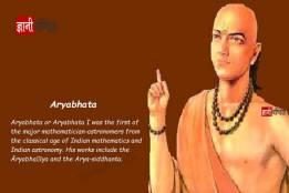 Aryabhatta – आर्यभट भारत के महान खगौलिय और गणितज्ञ (Mathematicians) थे।