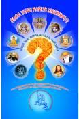 SIAPA YANG HARUS DISEMBAH ( Who should be worship )